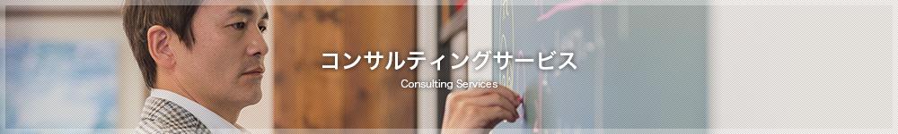 コンサルティングサービス