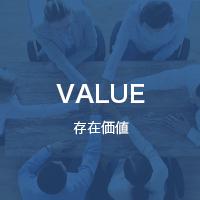 VALUE 存在価値