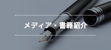 メディア・書籍紹介