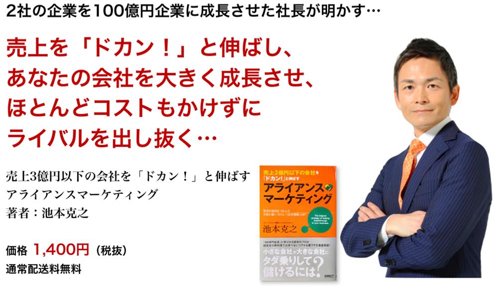 売上3億円以下の会社を「ドカン!」と伸ばすアライアンスマーケティング