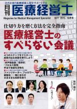 「月刊「医療経営士」掲載