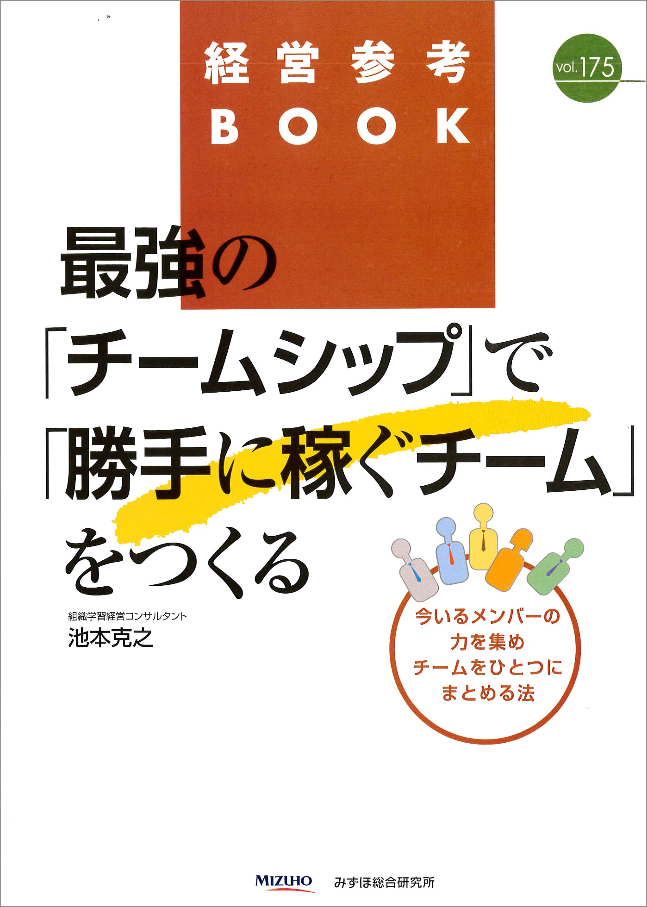 みずほ総合研究所様 経営参考BOOK VOL175 2017年4月1日発行