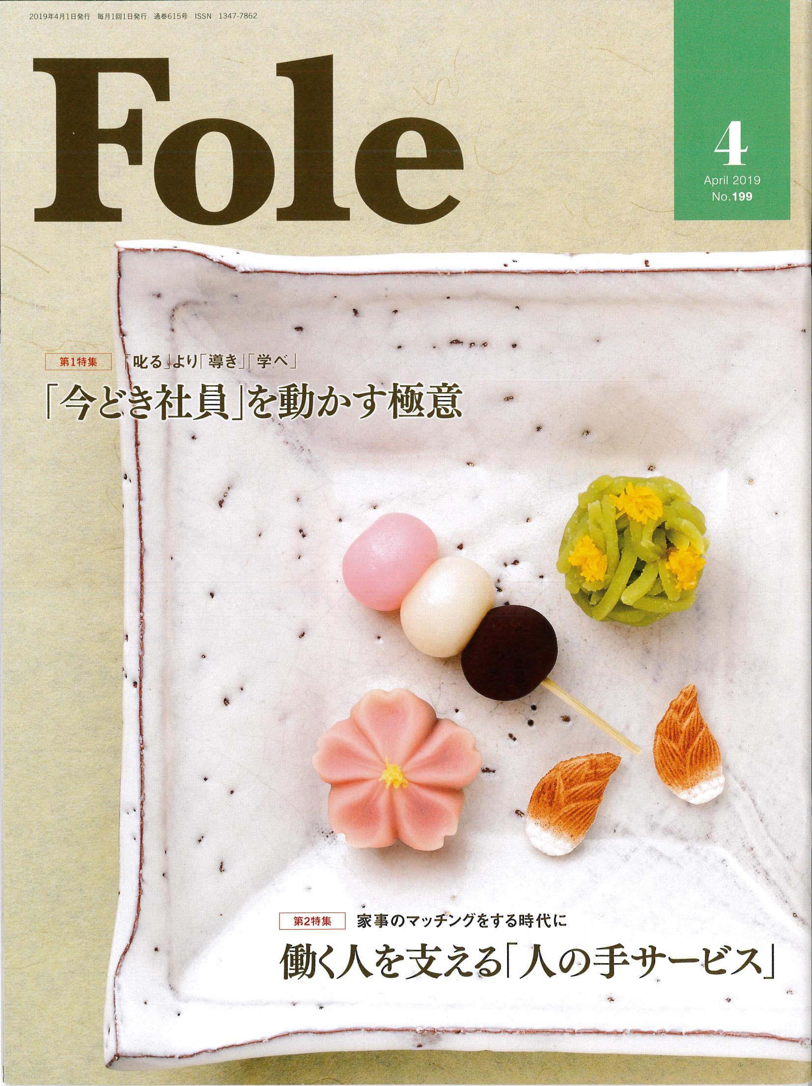 みずほ総合研究所「Fole」2019年4月号掲載