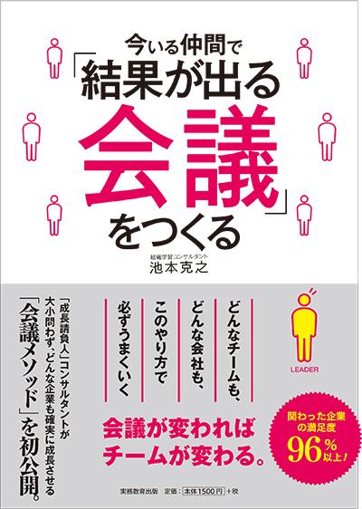 20190529日経MJに池本の新刊『今いる仲間で「結果が出る会議」をつくる』が紹介されました。