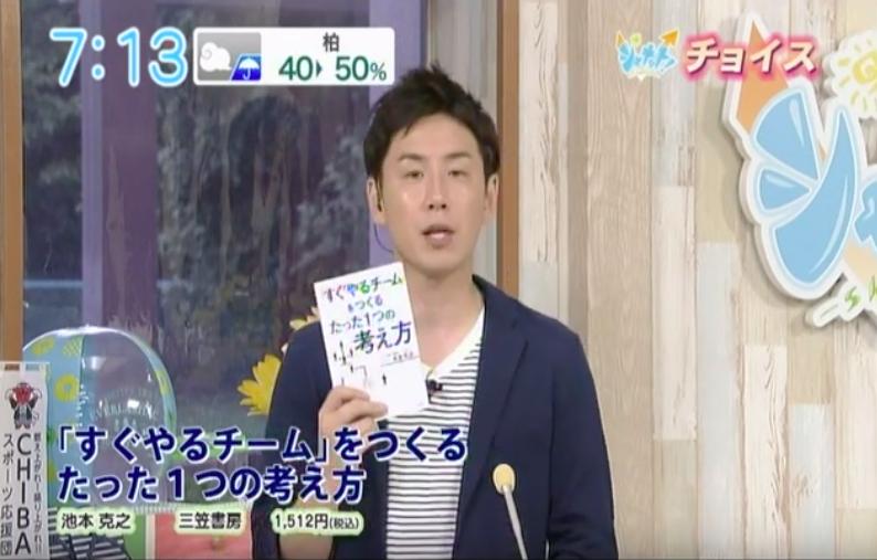 チバテレビの「シャキット!」にて池本の新刊『「すぐやるチーム」をつくるたった1つの考え方』が紹介されました。