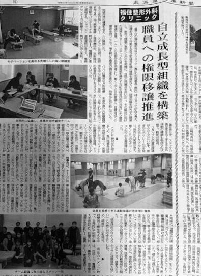 北海道医療新聞で「自律成長型組織」を導入頂いている、福住整形外科クリニック亀田院長が取材されました
