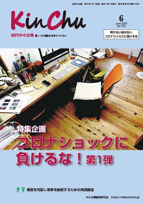 経営者のための雑誌『近代中小企業』に掲載されました。